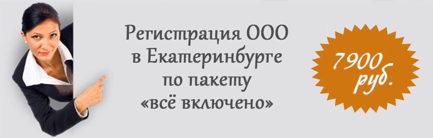 Регистрация ООО за 7900 рублей
